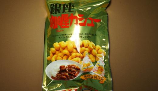 カレー味の手頃なおつまみ!タクマ食品「銀座咖喱カシュー」レビュー