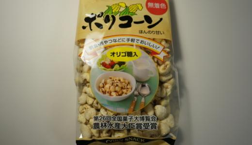 おやつや朝食に手軽でおいしい! 坂金製菓「ポリコーン」レビュー