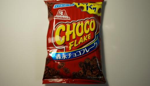 甘くてサクサク食感「森永チョコフレーク」レビュー