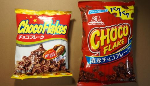 チョコフレークを食べ比べ!甘い味の森永製菓とビター味の日清シスコ