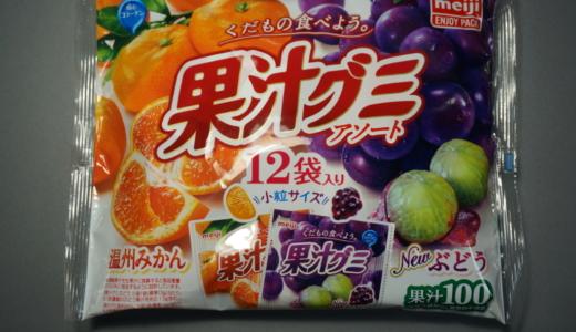 ぶどう味と温州みかん味の2種入り!明治「果汁グミアソート」レビュー