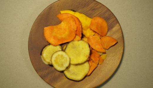 満足度の高い揚げ野菜!良品のある生活vol.34「野菜チップ」レビュー