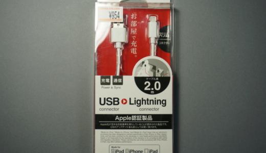 長さ2mあるUSB=Lightningケーブル!BUFFALO「BSIPC11UL20」レビュー