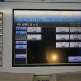 エリア内の電車バスが乗り放題!京急の「三浦半島1DAYきっぷ」はお得