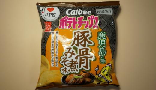 甘辛い煮込み!カルビーのJPNポテトチップス「豚骨みそ煮味」レビュー