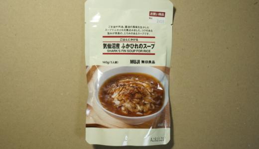 良品のある生活vol.39「気仙沼産ふかひれスープ」レビュー