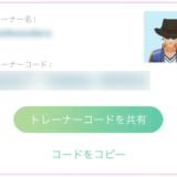 【ポケGO】フィールドリサーチのフレンド募集タスクをクリアする方法