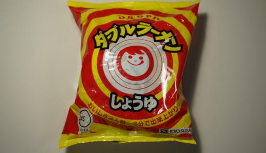 北海道限定の2人前!東洋水産「ダブルラーメン しょうゆ味」レビュー