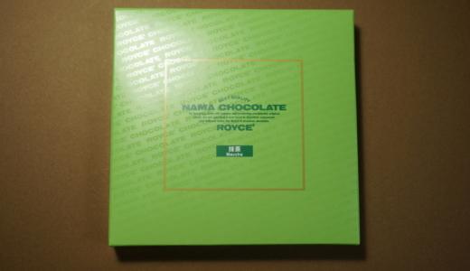 上品でなめらかな深い渋み!ロイズ「生チョコレート 抹茶」レビュー