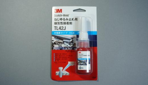 金属製ねじのゆるみを止める!3M「嫌気性接着剤(TL42J)」レビュー