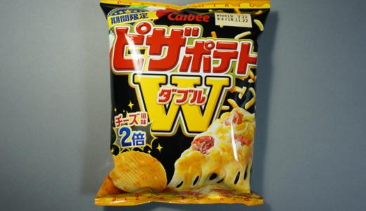 チーズ風味が倍!ピザポテト「ピザポテトW(ダブル)」レビュー