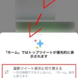 Twitterアプリのホームを「時系列順の最新ツイート表示」にする方法
