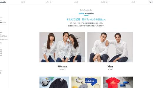 ネット通販でも試着できる!気に入ったら購入or着払いで返送できる「prime wardrobe」の使い方