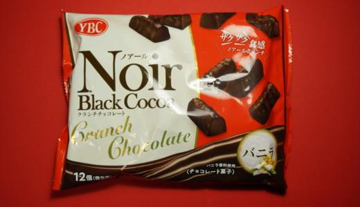 ザクザクなチョコ粒!ヤマビスの「Noirクランチ バニラ味」レビュー