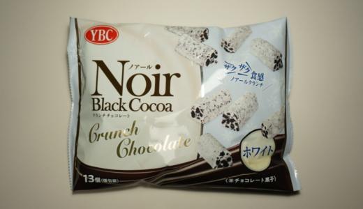 ザクザク!ヤマビスの「Noirクランチチョコレート ホワイト」レビュー