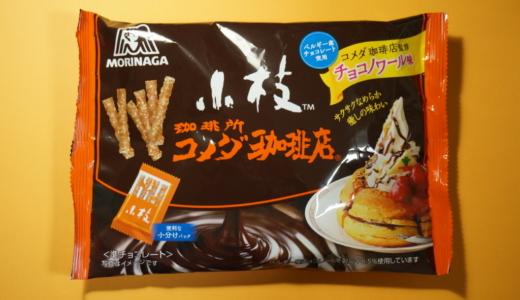 コメダの冬季限定パンケーキ!森永「小枝 チョコノワール味」レビュー