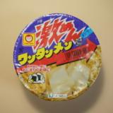 北海道限定の点心カップ麺!東洋水産「激めんワンタンメン」レビュー