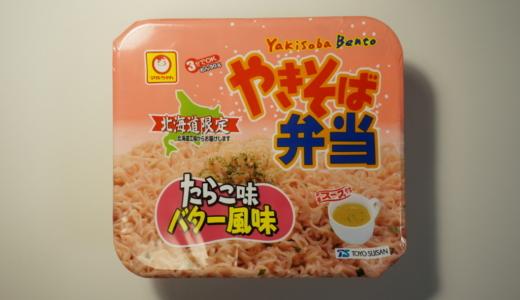 北海道限定!東洋水産の「やきそば弁当たらこ味バター風味」レビュー
