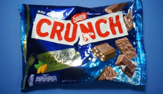 定番のライスパフ入りチョコレート!ネスレの「CRUNCHミニ」レビュー