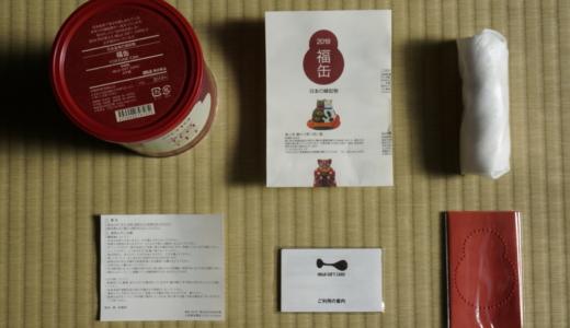 日本各地の縁起物付き!無印良品の「福缶」は初売り限定のお得なお楽しみセット