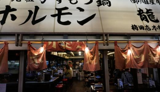 大阪名物かすうどんを食べる!ホルモン焼肉の名店「龍の巣梅田店」へ