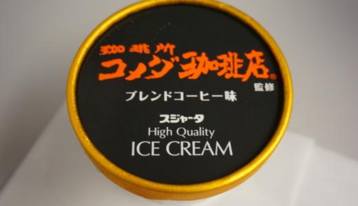 新幹線アイス!スジャータ「コメダ監修ブレンドコーヒー味」レビュー
