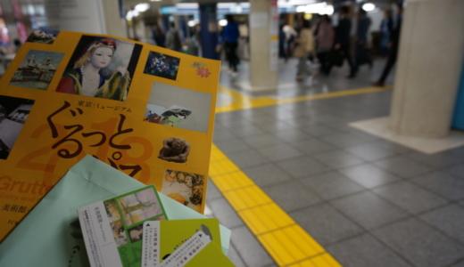 東京観光に便利な入場券と乗車券セット!メトロ&ぐるっとパスを使う