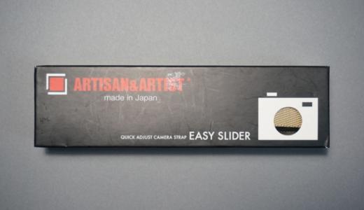片手で長さの調節ができる紐!ARTISAN&ARTIST「ACAM-E25S」レビュー