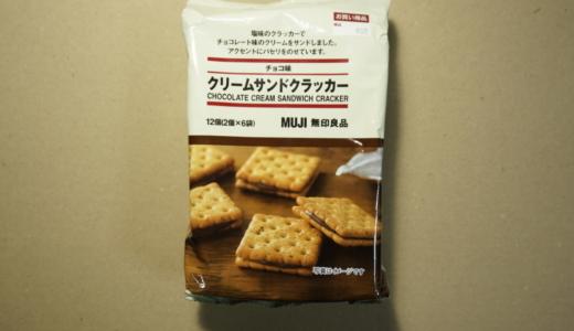 チョコ味!良品のある生活vol.45「クリームサンドクラッカー」レビュー