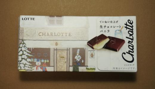 甘さ強め!ロッテ「シャルロッテ生チョコレート バニラ味」レビュー
