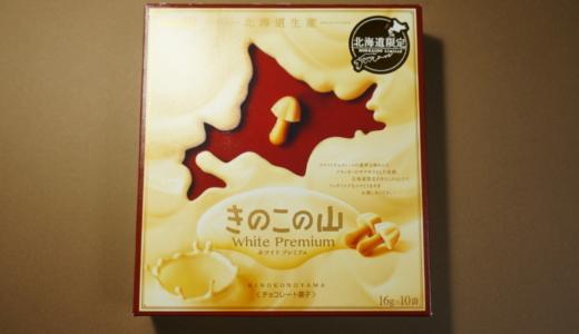 北海道の濃味ミルク!明治「きのこの山ホワイトプレミアム」レビュー