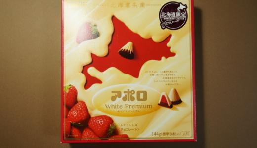 北海道限定の濃味ミルク!明治「アポロホワイトプレミアム」レビュー