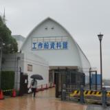北朝鮮の工作船が展示!赤レンガ倉庫近くの「海上保安資料館横浜館」へ行く