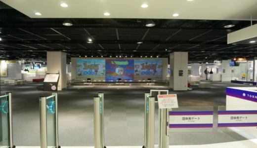 サイエンスショーも毎日開催!川崎にある企業博物館「東芝未来科学館」で技術に触れる