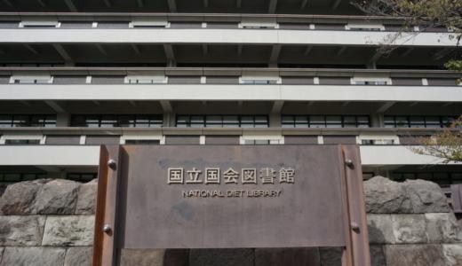 抜群の資料点数!日本中の書籍が無料で閲覧できるのは「国立国会図書館」だけ