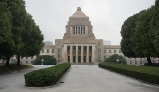 約60分の参観ツアー!日本政治の中心部「国会議事堂・衆議院」へ行く