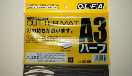 大きいサイズも切れる!オルファ「カッターマットA3ハーフ」レビュー