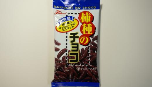 甘いミルクチョコとザクザクな食感!フクイ「柿種のチョコ」レビュー