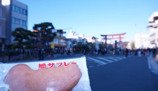 鎌倉土産は豊島屋の鳩サブレ!鶴岡八幡宮までの参道「若宮大路」には
