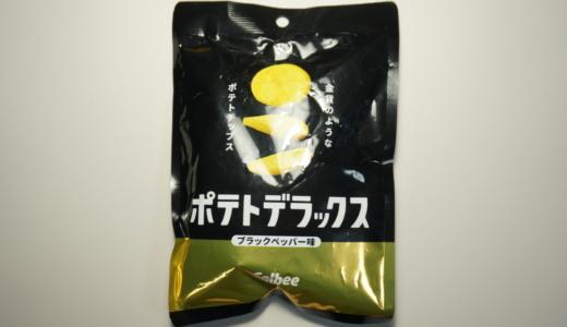 黄金の厚切り!カルビー「ポテトデラックス ブラックペッパー味」レビュー