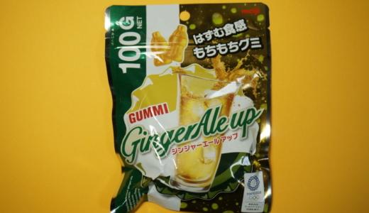 もちもちな生姜味のグミ!明治「ジンジャーエールアップ」レビュー