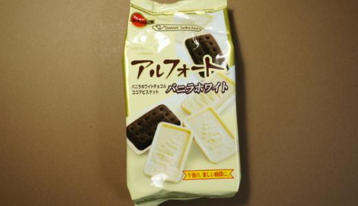 サクサクチョコ&クッキー!ブルボン「アルフォートバニラホワイト」レビュー