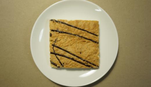 お茶感のあるサクサククッキー!良品のある生活vol.52「アールグレイブラウニー」レビュー