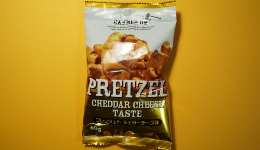 チーズ味スナック!スイートボックス「プレッツェル チェダーチーズ味」レビュー
