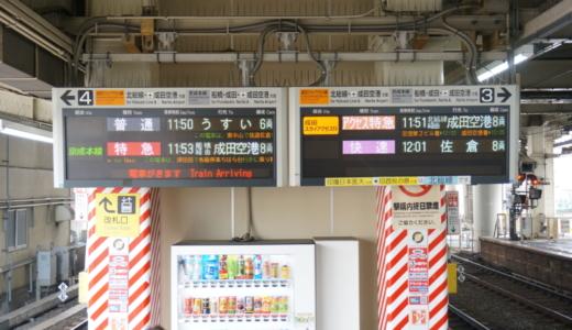 本線経由の特急vsアクセス特急!成田空港に行くにはスカイアクセス線経由が早くておすすめ