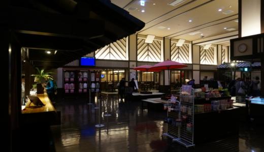 夜通し過ごせて朝食付き3000円!ターミナル4階にある「新千歳空港温泉」で癒やされる