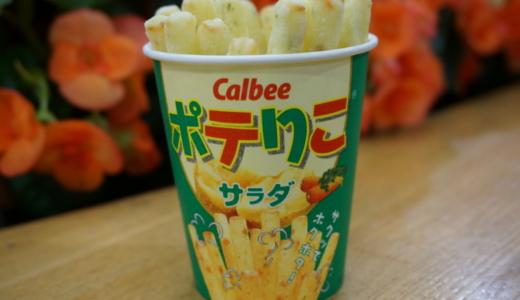 北の大地のカルビー直営店「Calbee+ 新千歳空港店」でポテリコサラダ味を食べる