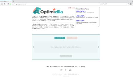 画像を選ぶだけの簡単操作!オンライン上で手軽に画像圧縮できるサービス