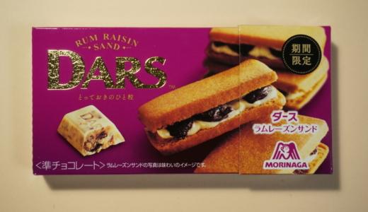 サクっと食感に本格的で絶妙な味のバランス!森永製菓「DARS ラムレーズンサンド」レビュー