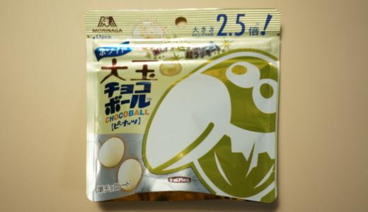 大きさ2.5倍でなめらか!森永製菓「ホワイト大玉チョコボール ピーナッツ」レビュー